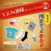 「キネマの神様&ニューレトロ」POP UP EVENT 東京・福岡で開催