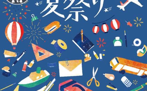 「オンライン文具女子博 夏祭り」出展