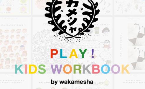 絵本レーベル〈若芽舎〉が子どもたちに贈る「ワークブック」が新登場!発売を記念した…