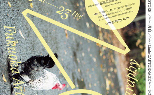【NEWGRAPHY Fukuoka Art Book Expo 2021】出展…