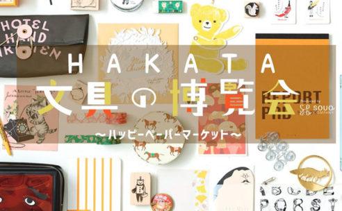 HAKATA文具の博覧会~ハッピーペーパーマーケット~